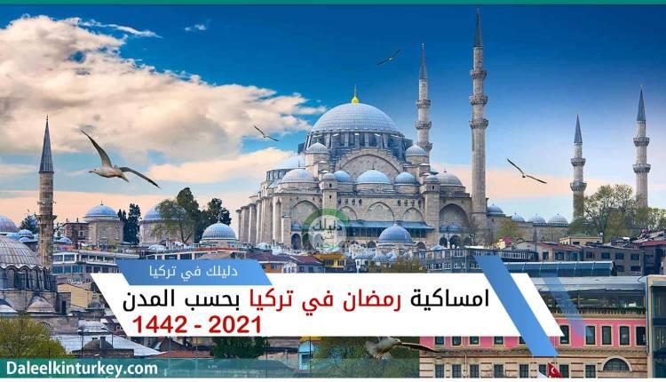 امساكية رمضان 2021 في تركيا بحسب المدن
