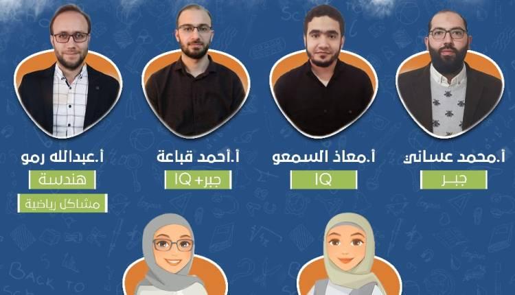دورات يوس YÖS مجانية في غازي عنتاب