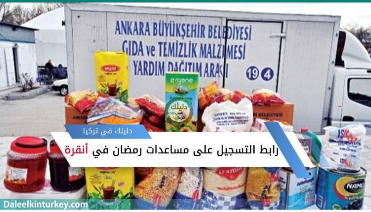 رابط التسجيل على مساعدات رمضان في أنقرة
