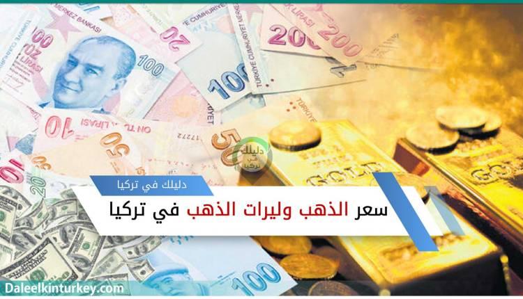 سعر الذهب في تركيا اليوم وسعر ليرات الذهب التركية