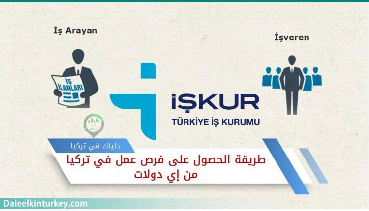 طريقة الحصول على فرص العمل في تركيا من إي دولات