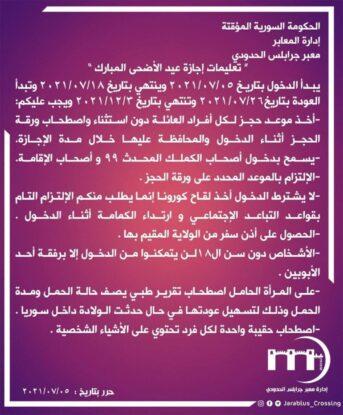 رابط حجز اجازة العيد من معبر جرابلس