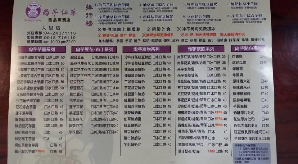 尚芋仙草時尚甜品店 - 大里