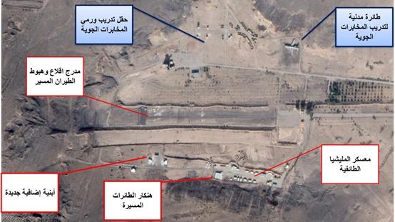 قاعدة لطيران حزب الله المسير جنوب دمشق