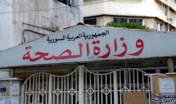وزارة الصحة السورية