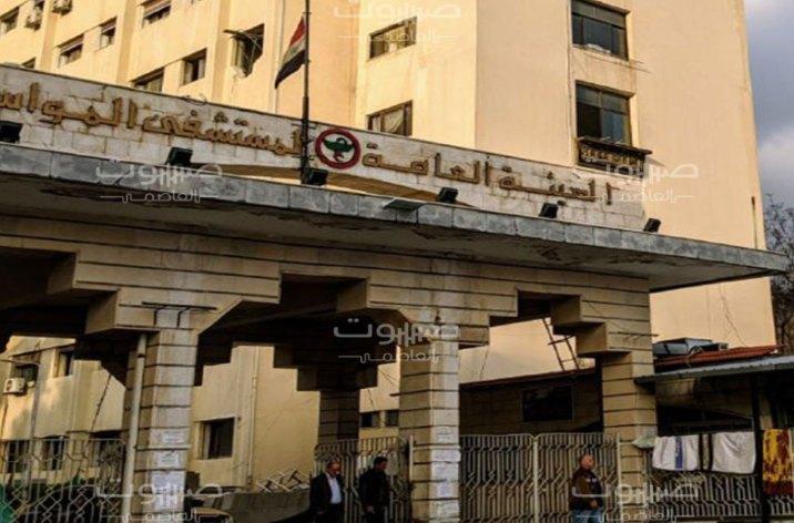 6 إصابات جديدة بكورونا ضمن الكادر الطبي في مشفى المواساة بدمشق