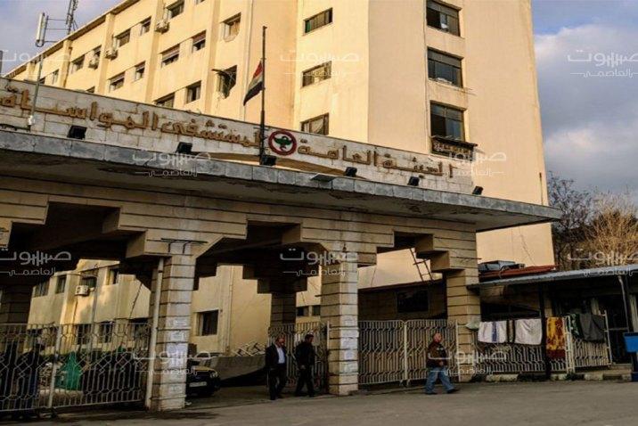 شهادات من داخل مشفى المواساة الحكومي بدمشق مسلخ بشري