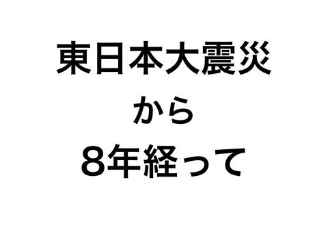 3.11 東日本大震災から8年、あの時、俺は何をしていたのか。
