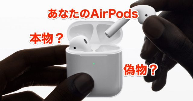 メルカリ(フリマサイト)に出品されている偽AirPods2に注意!