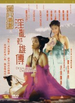 Debauched Obsession – hongkongský porno film
