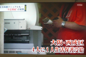 「生活保護 大阪」の画像検索結果