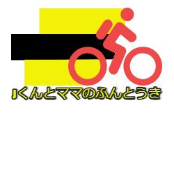 発達障害の中学3年生 私立高校受験日と合格発表!