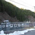 0000-芦津ダム/あしづだむ