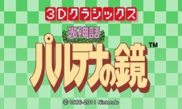 L'écran titre en japonais