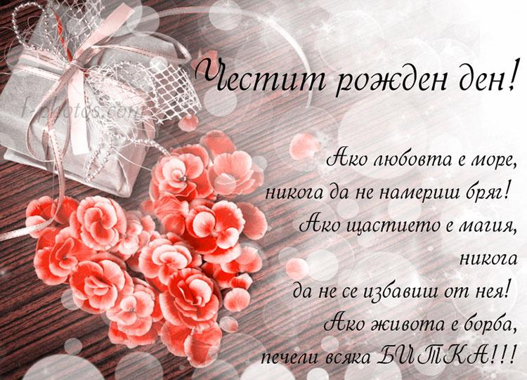 Пожелания за мама 3