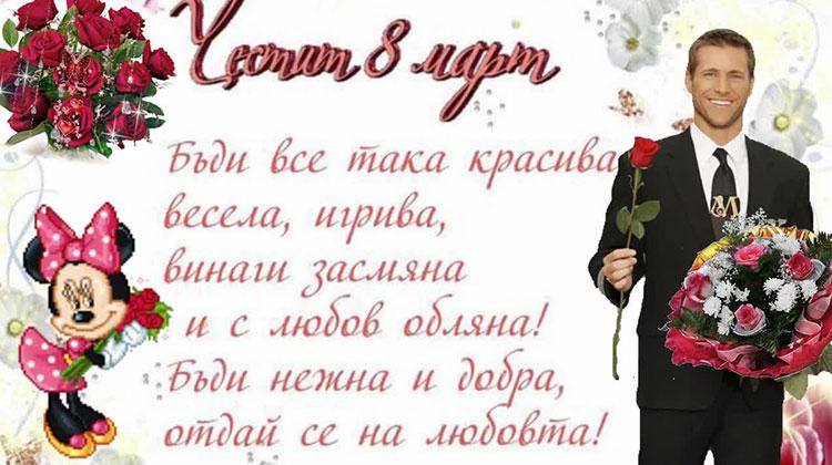 Пожелания за мама 5
