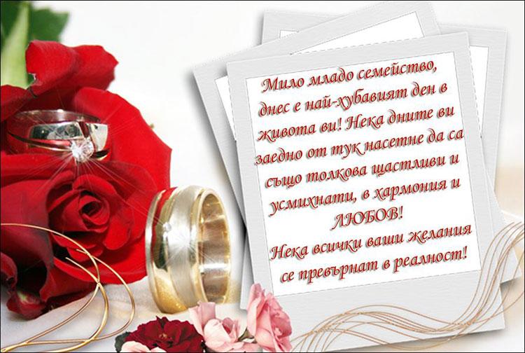 Пожелания за сватба 2
