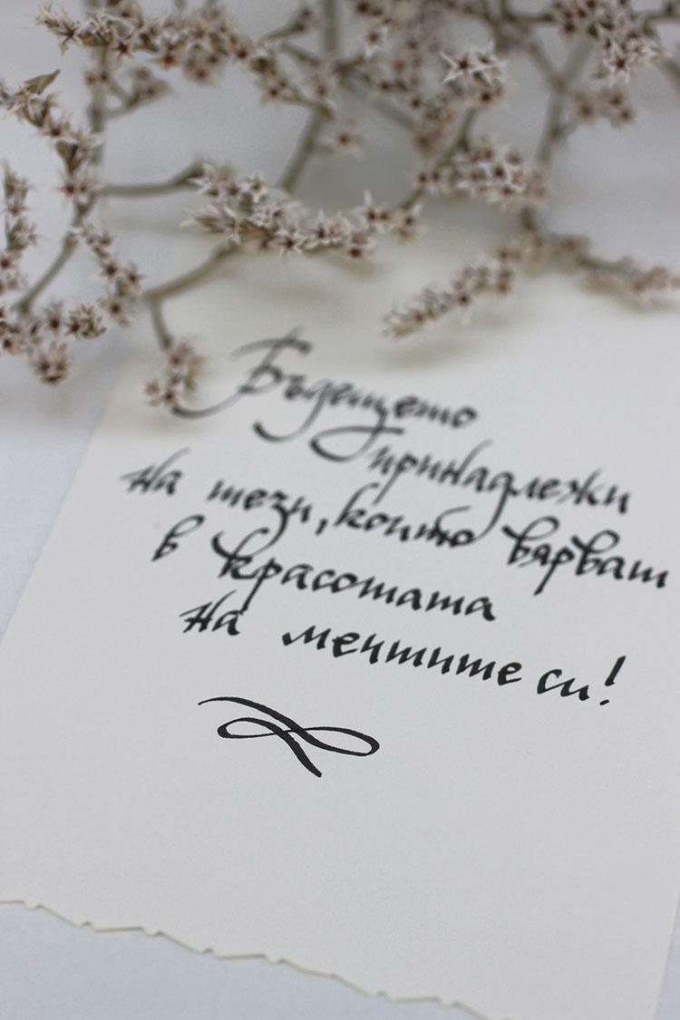 Пожелания за сватба 3