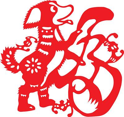 Куче - Китайски любовен хороскоп 4