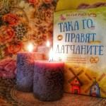 taka-go-pravqt-datchanite
