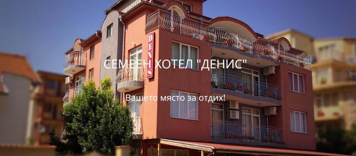 """Уеб сайт - Хотел """"Денис"""""""