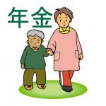 年金セミナー