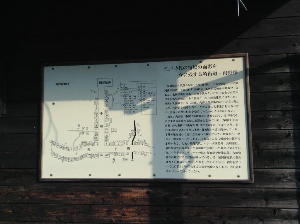 内野宿の説明版