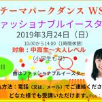 テーマパークダンス ワークショップNo.3 (3月24日)