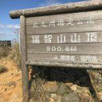 福知山 鷹取山