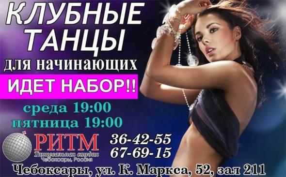 Клубные танцы для девушек Чебоксары
