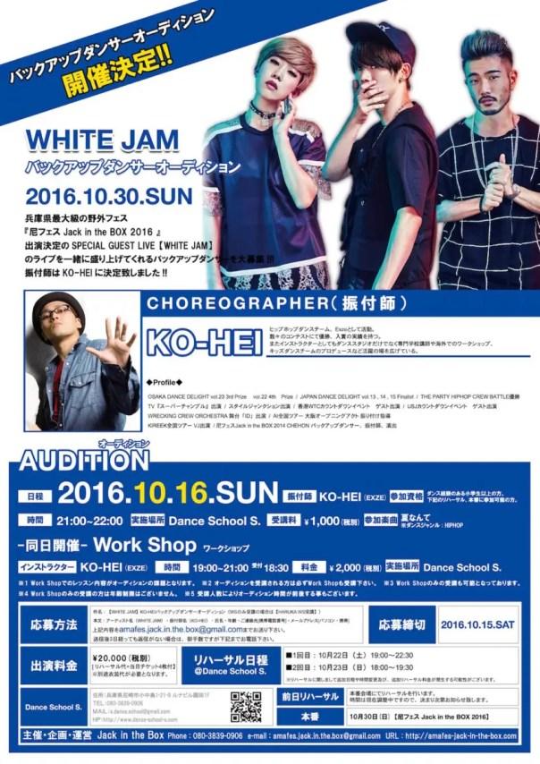 WHITE-JAMバックダンサーオーディション