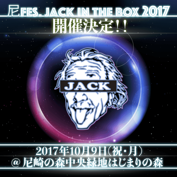 尼FES. Jack in the BOX 2017