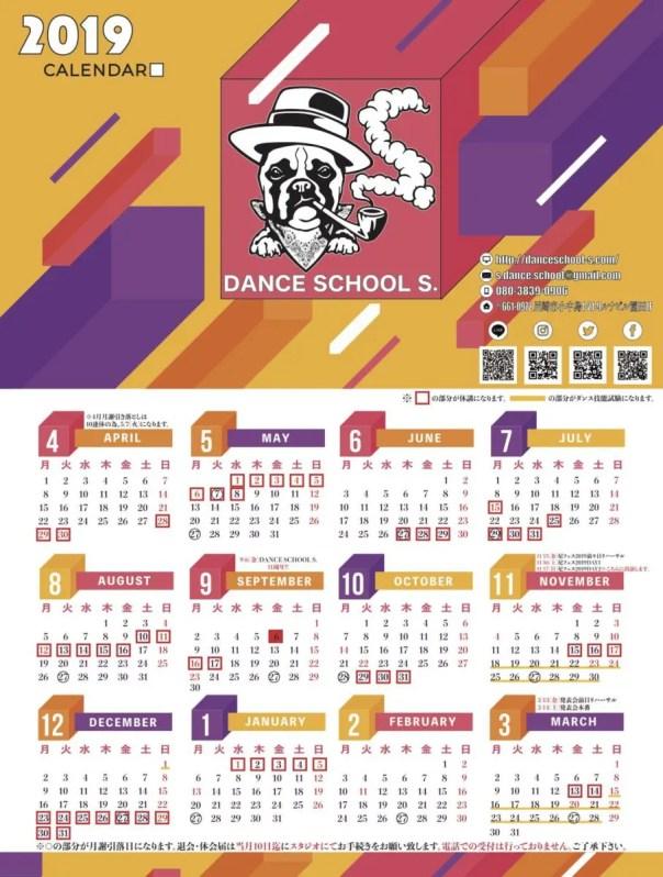 ダンススクールS.カレンダー