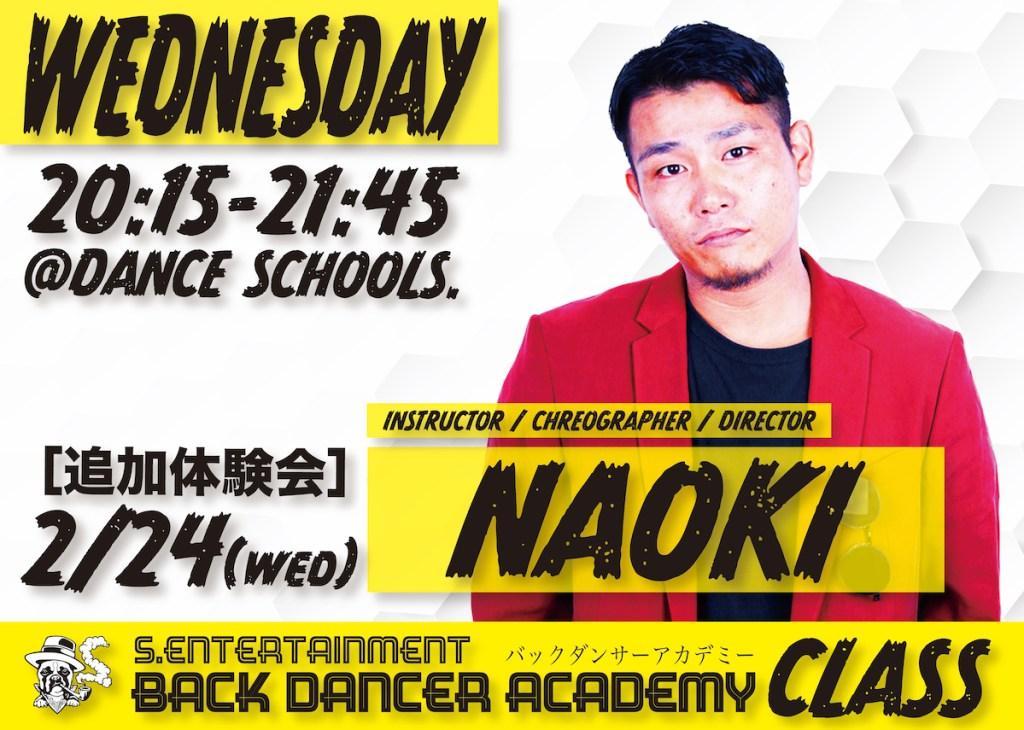 【Naoki】尼フェスプロディース  S.entertainment  バックダンサーアカデミー募集開始