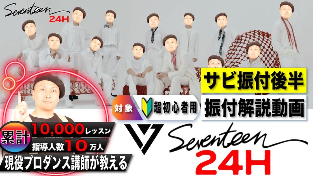 【後半】SEVENTEEN 『24H』 をプロダンサーKO-HEIが振付解説!!