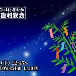 第9回VRCにぎやか大喜利問題2020/07/11