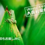 次回のVRCにぎやか大喜利宴会は5/29