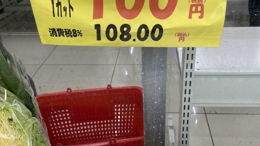 白菜が安いね!