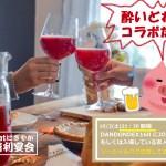 第42回VRCにぎやか大喜利宴会2021/10/02