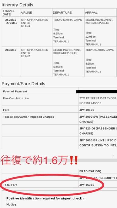 エチオピア航空 航空券代金明細 往復で1.6万円と激安