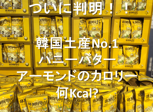 ついに判明!!韓国 ハニーバターアーモンド カロリーは何Kcal??