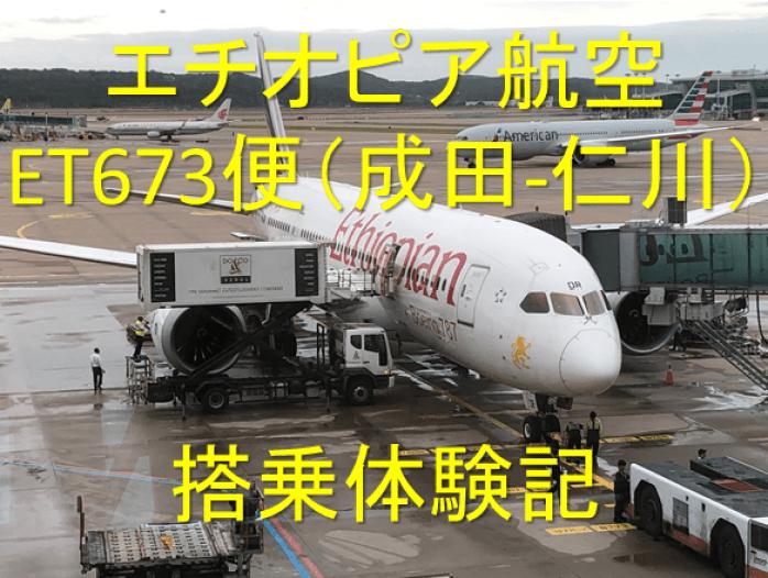 LCCより安い!エチオピア航空 ET673便搭乗記( NRT-ICN)