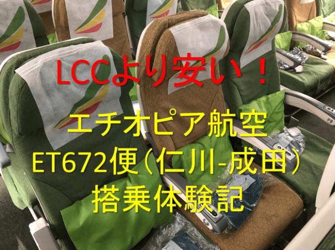 LCCより安いエチオピア航空 ET672便(ソウル・仁川-東京・成田) 搭乗体験記