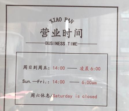 XIAO PANの営業時間