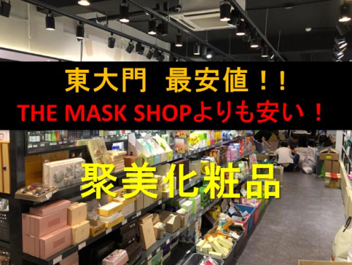 聚美化粧品(チェミケショウヒン)は東大門最安値のコスメ店です。