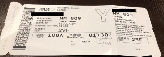 MM809便搭乗券