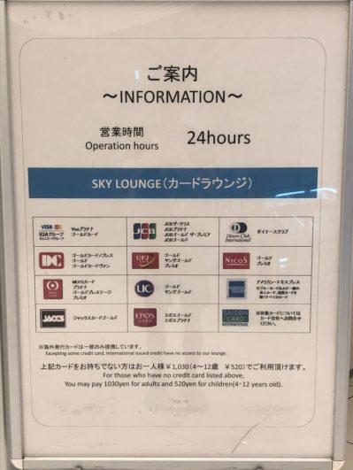 羽田空港国際線ターミナル SKY LOUNGEのご案内
