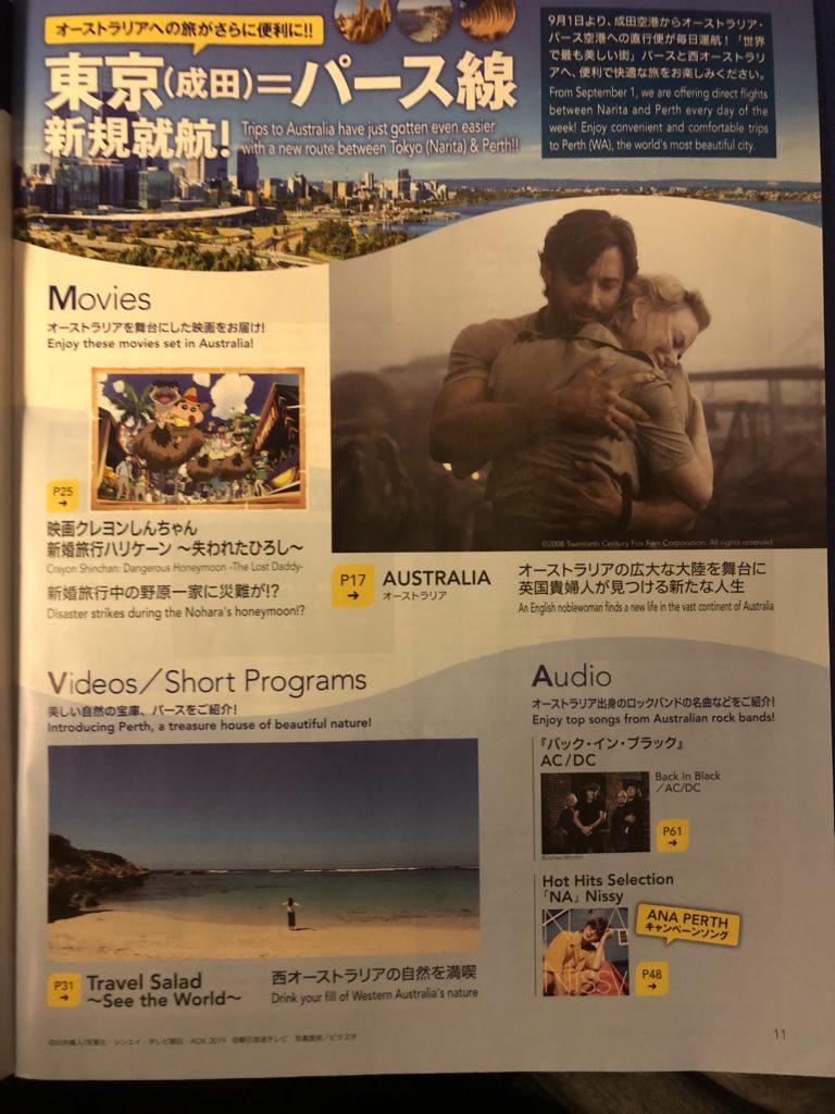 東京-パース線新規就航を祝いオーストラリアを舞台とした映画を特集しています。