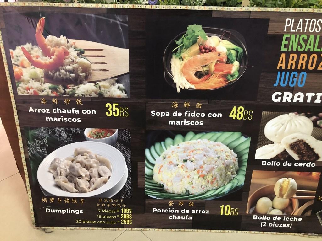 エルアルト国際空港の中華料理店のメニュー