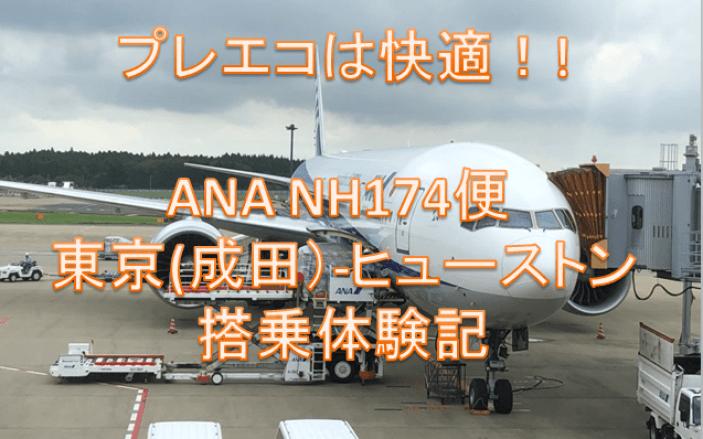 ANA NH174便 東京・成田(NRT)-ヒューストン(IAH)搭乗体験記
